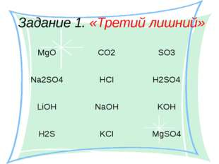 Задание 1. «Третий лишний» MgO CO2 SO3 Na2SO4 HCI H2SO4 LiOH NaOH KOH H2S KCI