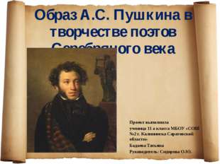 Проект выполнила ученица 11 а класса МБОУ «СОШ №2 г. Калининска Саратовской о