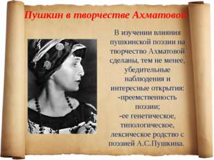 Пушкин в творчестве Ахматовой В изучении влияния пушкинской поэзии на творчес
