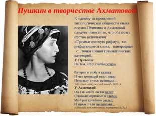 Пушкин в творчестве Ахматовой К одному из проявлений типологической общности