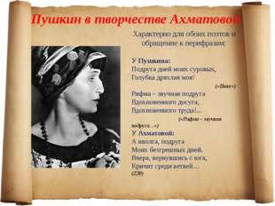 Пушкин в творчестве Ахматовой Характерно для обоих поэтов и обращение к периф