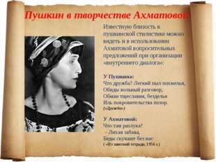 Пушкин в творчестве Ахматовой Известную близость к пушкинской стилистике можн