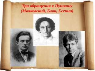 Три обращения к Пушкину (Маяковский, Блок, Есенин)