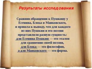 Результаты исследования Сравнив обращения к Пушкину у Есенина, Блока и Маяков