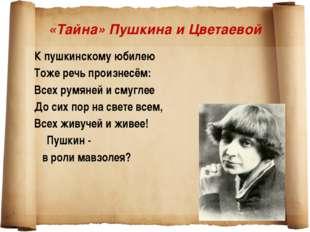 «Тайна» Пушкина и Цветаевой К пушкинскому юбилею Тоже речь произнесём: Всех р