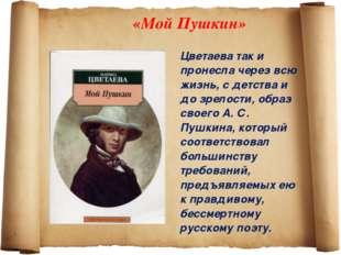 «Мой Пушкин» Цветаева так и пронесла через всю жизнь, с детства и до зрелости