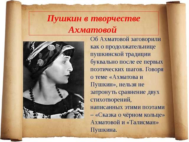 Пушкин в творчестве Ахматовой Об Ахматовой заговорили как о продолжательнице...