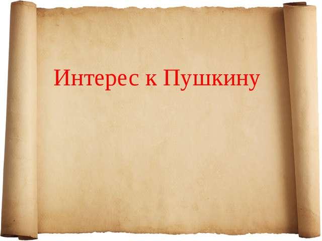Интерес к Пушкину