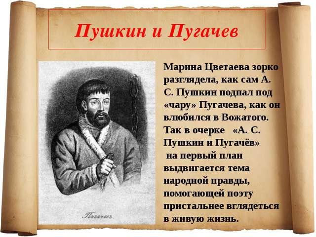 Пушкин и Пугачев Марина Цветаева зорко разглядела, как сам А. С. Пушкин подпа...