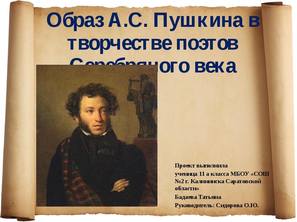 Проект выполнила ученица 11 а класса МБОУ «СОШ №2 г. Калининска Саратовской о...