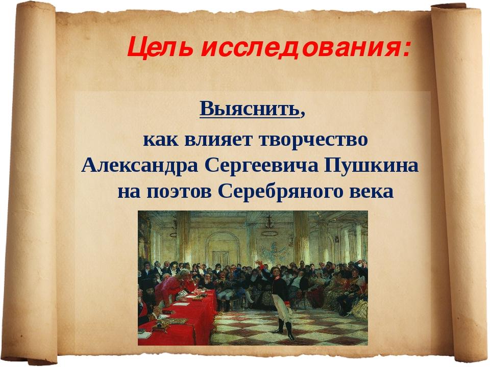Цель исследования: Выяснить, как влияет творчество Александра Сергеевича Пушк...