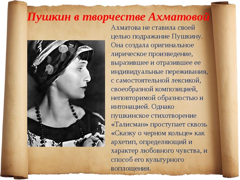Пушкин в творчестве Ахматовой Ахматова не ставила своей целью подражание Пушк...