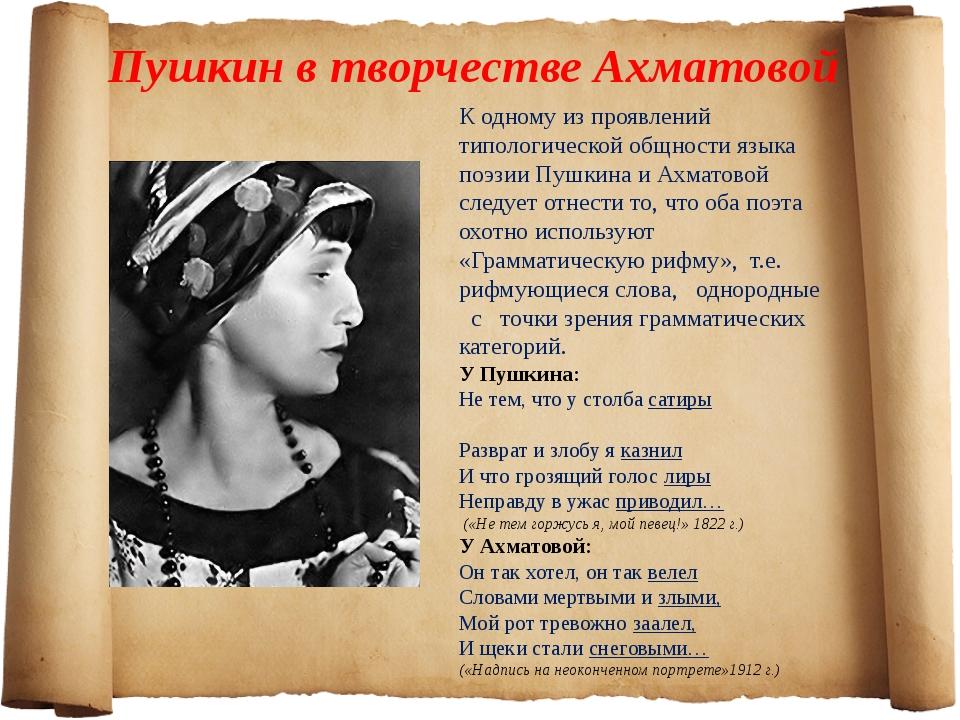 Пушкин в творчестве Ахматовой К одному из проявлений типологической общности...