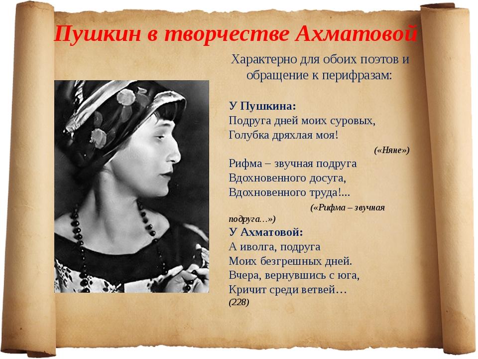 Пушкин в творчестве Ахматовой Характерно для обоих поэтов и обращение к периф...