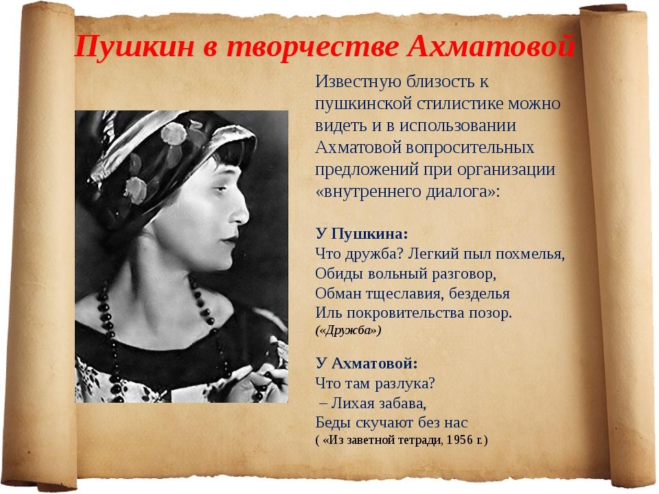 Пушкин в творчестве Ахматовой Известную близость к пушкинской стилистике можн...