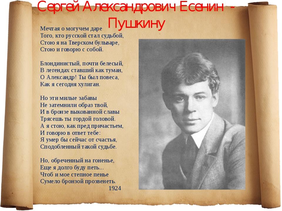 Сергей Александрович Есенин - Пушкину Мечтая о могучем даре Того, кто русской...