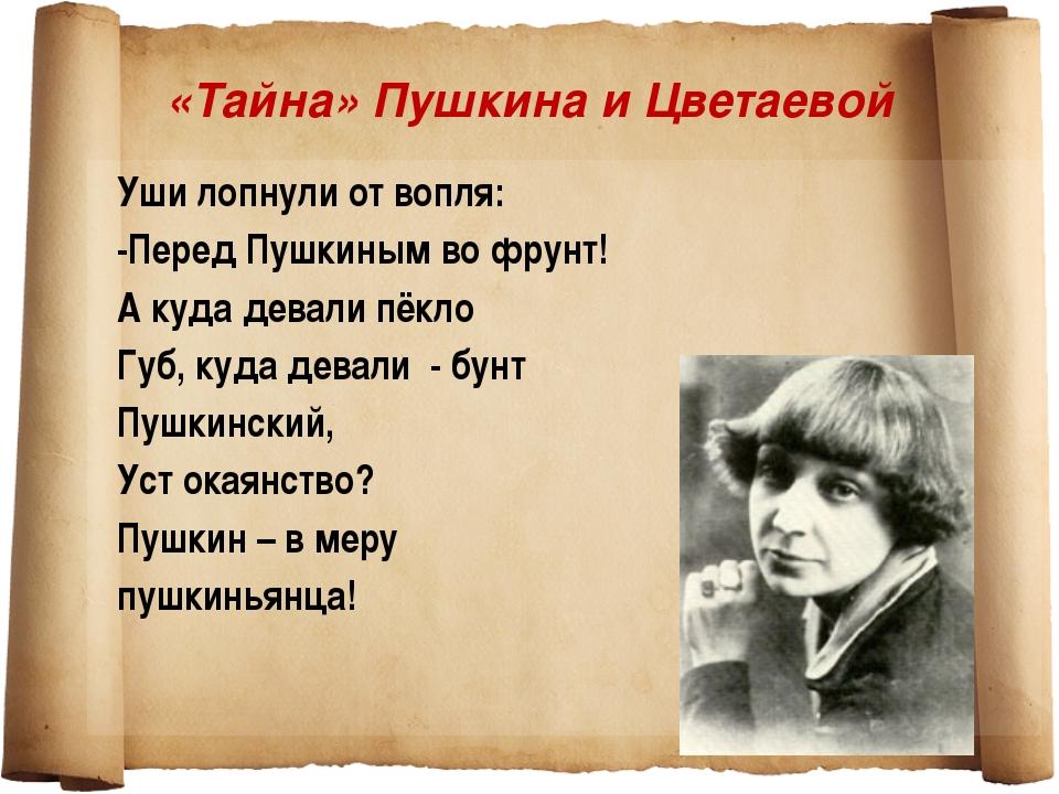 «Тайна» Пушкина и Цветаевой Уши лопнули от вопля: -Перед Пушкиным во фрунт! А...
