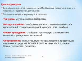 Фомичева Светлана Владимировна ГБОУ школа 464 Пушкинского района * Цели и зад