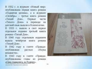 В 1932 г. в журнале «Новый мир» опубликована первая книга романа «Поднятая це