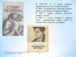 В 1956-1957 гг. в газете «Правда» опубликован рассказ «Судьба человека». В 19