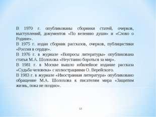 В 1970 г. опубликованы сборники статей, очерков, выступлений, документов «По