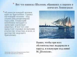 Фомичева Светлана Владимировна ГБОУ школа 464 Пушкинского района * «В юности