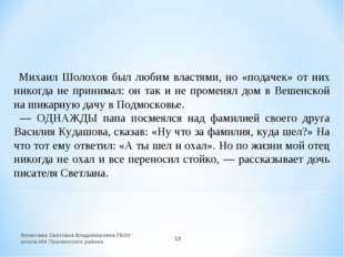 Михаил Шолохов был любим властями, но «подачек» от них никогда не принимал: