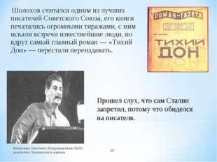 Шолохов считался одним из лучших писателей Советского Союза, его книги печат