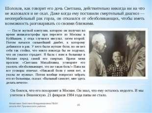 Шолохов, как говорит его дочь Светлана, действительно никогда ни на что не жа