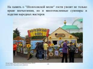 """На память о """"Шолоховской весне"""" гости увозят не только яркие впечатления, но"""