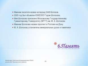 Фомичева Светлана Владимировна ГБОУ школа 464 Пушкинского района * Именем пис