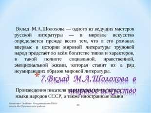 Фомичева Светлана Владимировна ГБОУ школа 464 Пушкинского района * Вклад М.А.