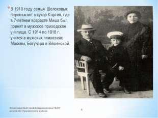 Фомичева Светлана Владимировна ГБОУ школа 464 Пушкинского района * В 1910 год
