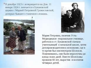 * В декабре 1923 г. возвращается на Дон. 11 января 1924 г. венчается в Букано