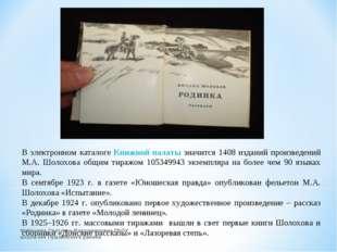 В электронном каталоге Книжной палаты значится 1408 изданий произведений М.А.