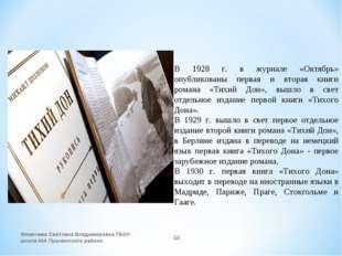 В 1928 г. в журнале «Октябрь» опубликованы первая и вторая книги романа «Тихи