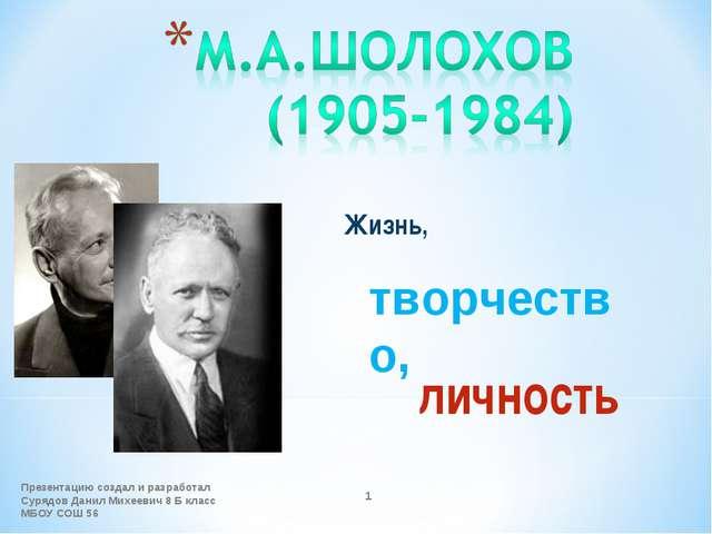Презентацию создал и разработал Сурядов Данил Михеевич 8 Б класс МБОУ СОШ 56...