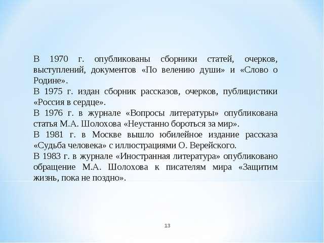 В 1970 г. опубликованы сборники статей, очерков, выступлений, документов «По...