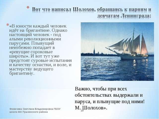 Фомичева Светлана Владимировна ГБОУ школа 464 Пушкинского района * «В юности...
