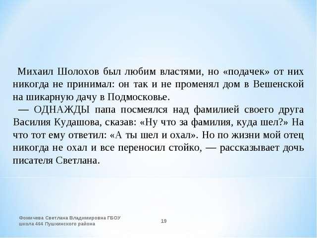 Михаил Шолохов был любим властями, но «подачек» от них никогда не принимал:...