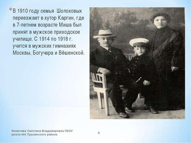 Фомичева Светлана Владимировна ГБОУ школа 464 Пушкинского района * В 1910 год...