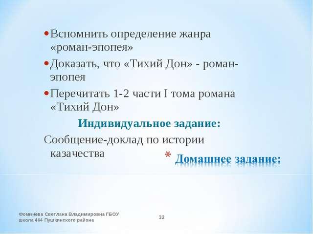 Фомичева Светлана Владимировна ГБОУ школа 464 Пушкинского района * Вспомнить...