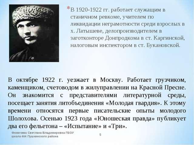 Фомичева Светлана Владимировна ГБОУ школа 464 Пушкинского района * В 1920-192...
