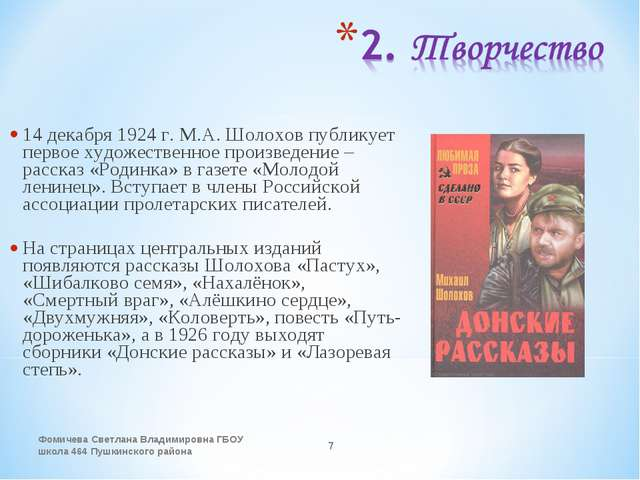 Фомичева Светлана Владимировна ГБОУ школа 464 Пушкинского района * 14 декабря...