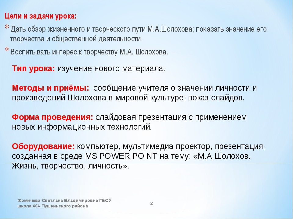 Фомичева Светлана Владимировна ГБОУ школа 464 Пушкинского района * Цели и зад...