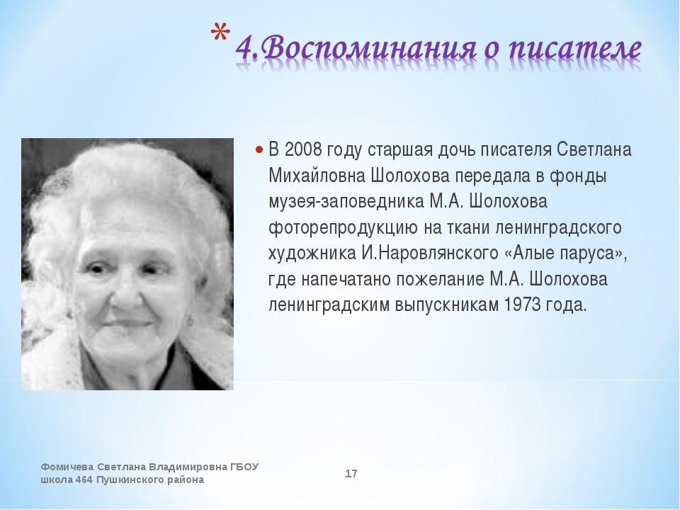Фомичева Светлана Владимировна ГБОУ школа 464 Пушкинского района * В 2008 год...