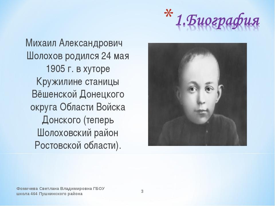 Михаил Александрович Шолохов родился 24 мая 1905 г. в хуторе Кружилине станиц...