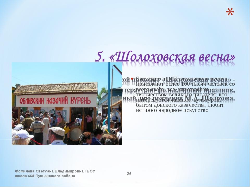 Фомичева Светлана Владимировна ГБОУ школа 464 Пушкинского района * Ежегодно н...