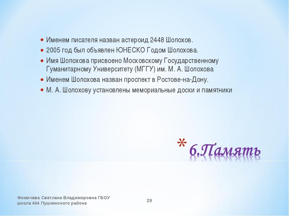 Фомичева Светлана Владимировна ГБОУ школа 464 Пушкинского района * Именем пис...