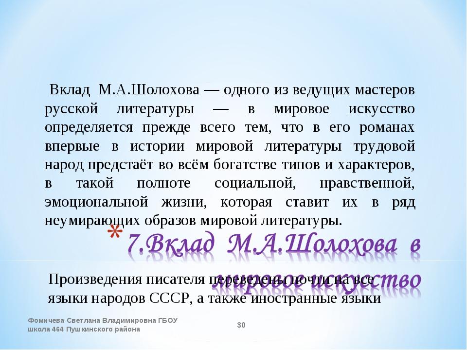 Фомичева Светлана Владимировна ГБОУ школа 464 Пушкинского района * Вклад М.А....